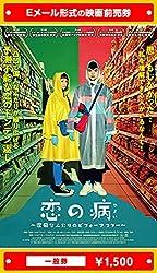 『恋の病 ~潔癖なふたりのビフォーアフター~』2021年8月20日(金)公開、映画前売券(一般券)(ムビチケEメール送付タイプ)