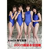 2005競泳水着図鑑