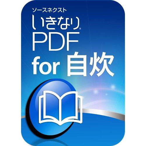 いきなりPDFfor自炊(新価格版)|ダウンロード版