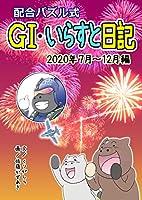 配合パズル式 G1・いらすと日記 2020年7月~12月編
