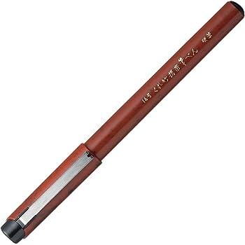 呉竹 くれ竹 携帯筆ぺん 硬筆(14号)ブリスター DR150-14B
