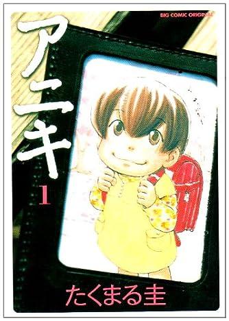アニキ (1) (ビッグコミックス)