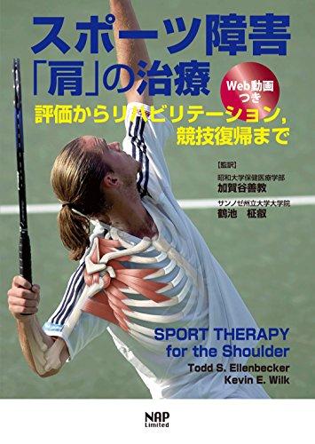 スポーツ障害「肩」の治療 −評価からリハビリテーション,競技復帰まで−【Web動画つき】