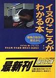 イヌのこころがわかる本―動物行動学の視点から (朝日文庫)