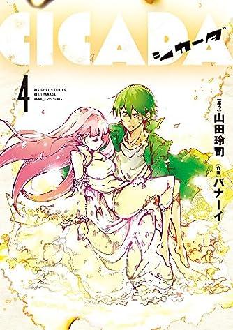 CICADA (4) (ビッグコミックス)