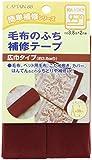 CAPTAIN88 毛布のふち補修テープ 広巾タイプ 巾約3.8cm×2m【COL.3エンジ】 CP-155