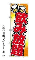 送料0円【飲み放題】のぼり旗 NSV-0676(日本ブイシーエス)