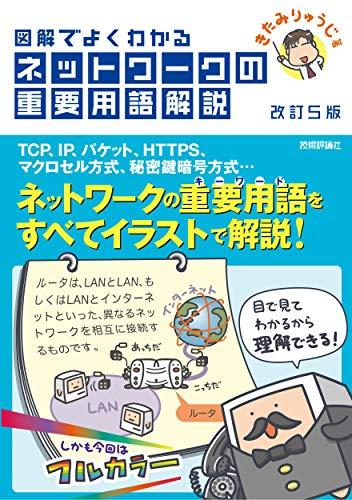 【改訂5版】図解でよくわかる ネットワークの重要用語解説