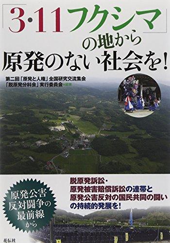 「3・11フクシマ」の地から原発のない社会を!  原発公害反対闘争の最前線からの詳細を見る