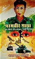 Paramvir Gatha - 2Lt Arun Khetarpal, PVC