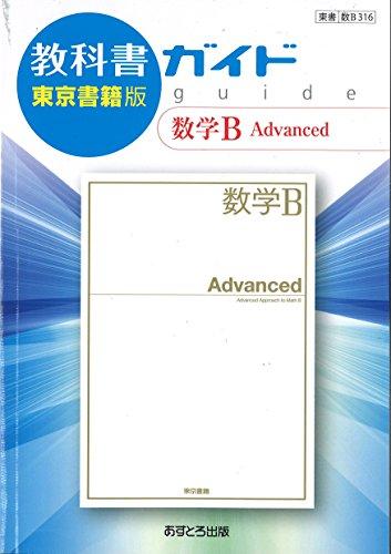 高校教科書ガイド 数学B Advanced [数B316]