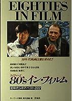80's(エイティーズ)イン・フィルム―80年代シネマ・ベスト222 (キーワード事典)