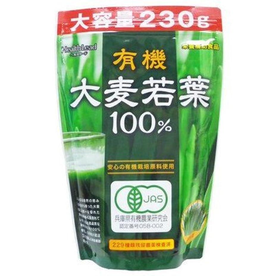 署名アドバンテージ連合HealthLead 有機大麦若葉100% 大容量230g(バイオフーズインターナショナル) 3個セット