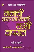 Manachi Kalpana Shakti Kashi Vaparal - Power Of Imagination