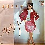カナリヤ/倉田まり子 【EP盤】