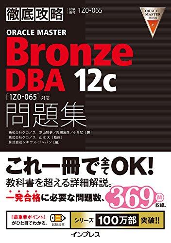 徹底攻略 ORACLE MASTER Bronze DBA 12c問題集[1Z0-065]対応 徹底攻略シリーズ