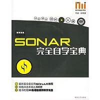 SONAR完全自学宝典(附2DVD)