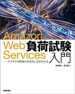 [仲川 樽八, 森下 健]のAmazon Web Services負荷試験入門 ――クラウドの性能の引き出し方がわかる Software Design plus
