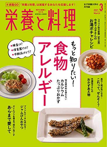 栄養と料理 2021年3月号