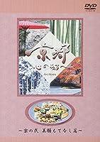 日本テレビ「京都・心の都へ」~Archives~「京の弐 美膳もてなし篇」 [DVD]