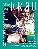 FRaU 2017年 9月号【雑誌】
