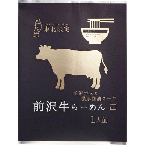 小山製麺 前沢牛らーめん 120g(1人前)