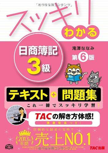 スッキリわかる 日商簿記3級 第6版 [テキスト&問題集] (スッキリわかるシリーズ)