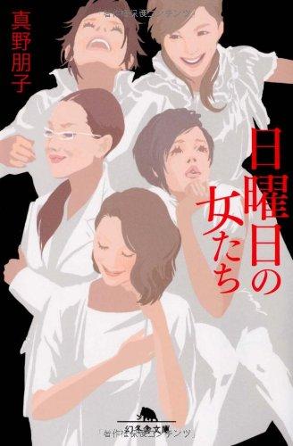 日曜日の女たち (幻冬舎文庫)
