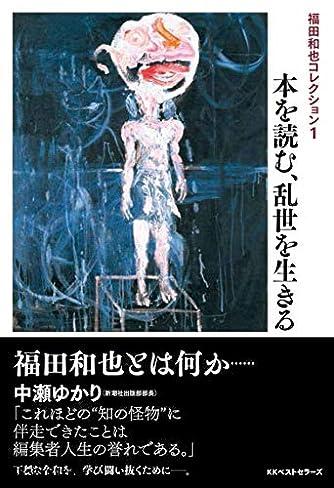 福田和也コレクション1: 本を読む、乱世を生きる