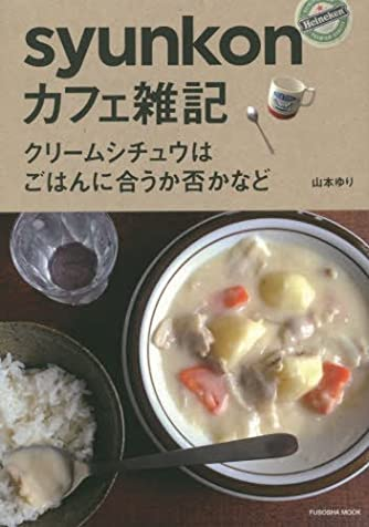 syunkonカフェ雑記  ~クリームシチュウはごはんにあうか否かなど~ (扶桑社ムック)