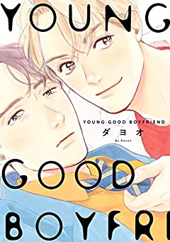 YOUNG GOOD BOYFRIEND (onBLUE comics)