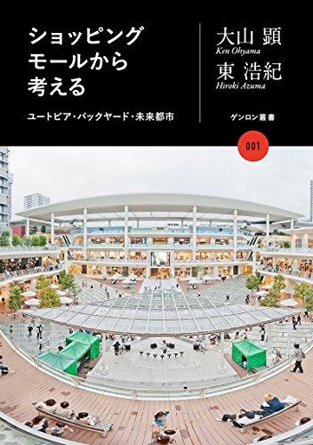 ショッピングモールから考える: ユートピア・バックヤード・未来都市 (ゲンロン叢書)