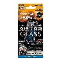 SHARP シャープ アクオス AQUOS sense3 plus 液晶 保護 ガラスフィルム 防埃 3D 10H アルミノシリケート 全面保護 ブルーライトカット ソフトフレーム/ブラック