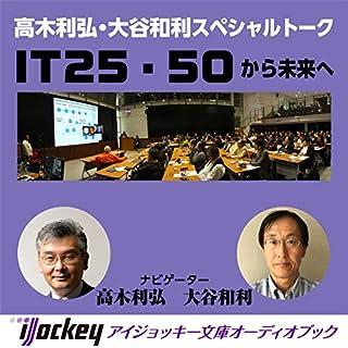 『IT25・50から未来へ』のカバーアート