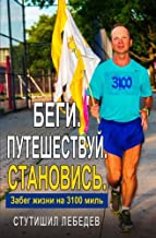Run. Journey. Become - A 3100-mile footrace of a life-time. (Russian Edition)