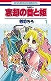 忘却の首と姫 1 (花とゆめコミックス)