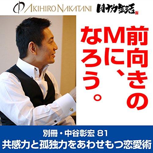 『別冊・中谷彰宏81「前向きのMに、なろう。」――共感力と孤独力をあわせもつ恋愛術』のカバーアート