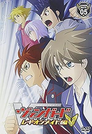 カードファイト!! ヴァンガード レギオンメイト編(5) [DVD]