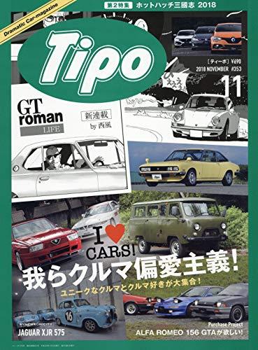 Tipo (ティーポ) 2018年11月号 Vol.353