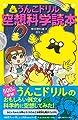 うんこドリル空想科学読本 (うんこBooks)