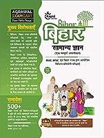 Bihar Samanya Gyan Ek Sampoorna Avlokan ( Rapid Series)