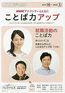 NHK アナウンサーとともに  ことば力アップ 2019年10月~2020年3月 (NHKシリーズ)