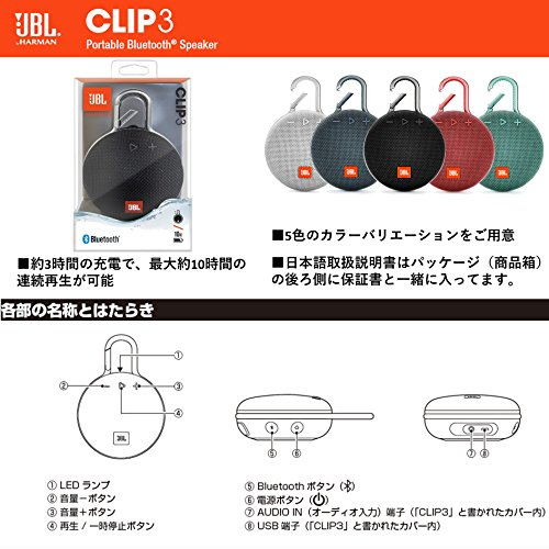 JBLポータブルBluetoothスピーカー『JBLCLIP3』