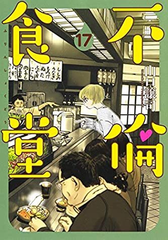 不倫食堂 17 (ヤングジャンプコミックス)