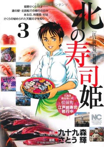 北の寿司姫 3―「江戸前の旬」特別編 (ニチブンコミックス)