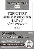 TOEIC®TEST 単語⇒熟語⇒例文⇒演習 4ステップ プラチナマスター (解いて覚えるW効果!)