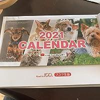 2021年 フコク生命 壁カレンダー