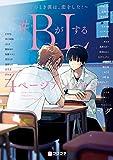 #BがLする 4ページアンソロジー ~そのとき僕は、恋をした! ~ (クロフネデラックス)