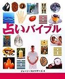 占いバイブル (GAIA BOOKS)
