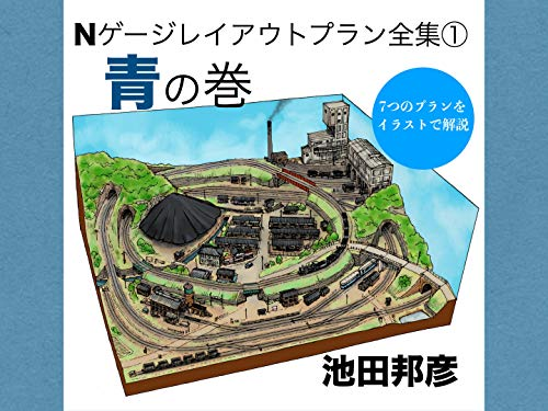 N gauge layout plans archive1 blue edition (Japanese Edition